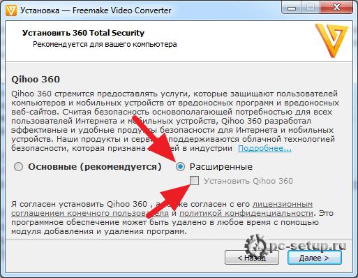 Freemake Video Converter - установка