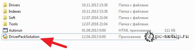 DriverPack Solution - файлы