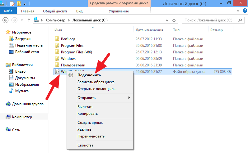 Windows 8 - подключить