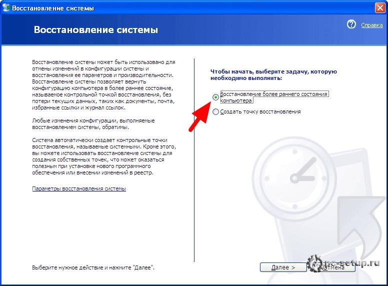Восстановление более раннего состояния компьютера