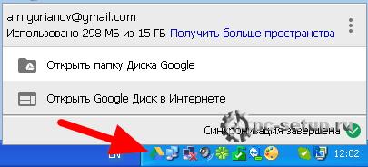 Google Drive в трее