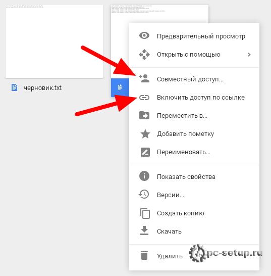 Гугл диск - совместный доступ