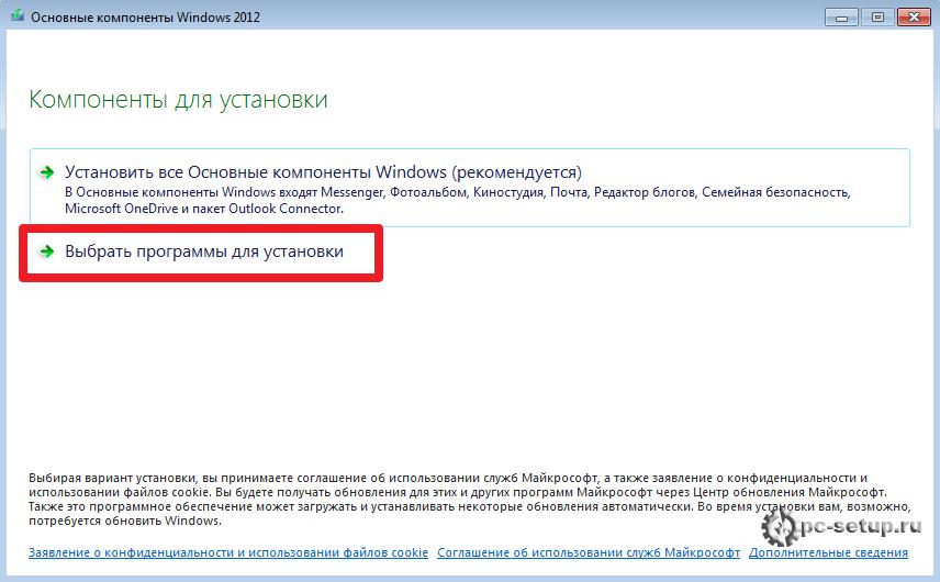 Основные компоненты Windows 2012