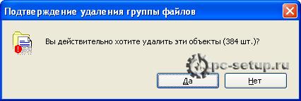 Подтверждение удаления группы файлов