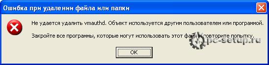 Ошибка при удалении файла или папки