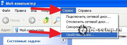 Сервис - свойства папки