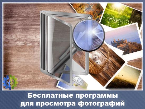 Бесплатные программы для просмотра фотографий