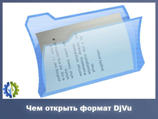 Чем открыть формат DjVu