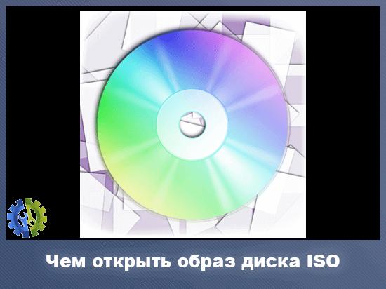 ISO - чем открыть