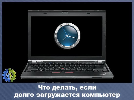 Что делать, если долго загружается компьютер