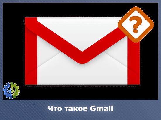 Что такое Gmail