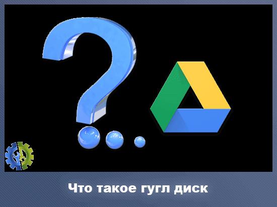 Что такое гугл диск