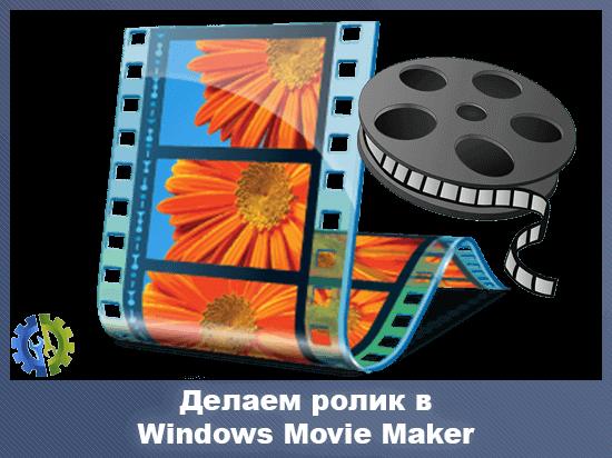 Делаем ролик в Windows Movie Maker