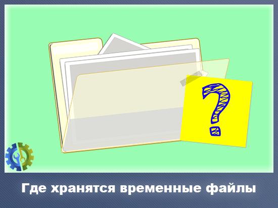 Где хранятся временные файлы