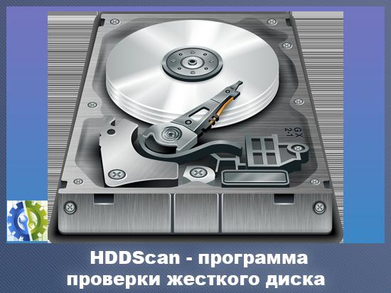 HDDScan - главное окно программы