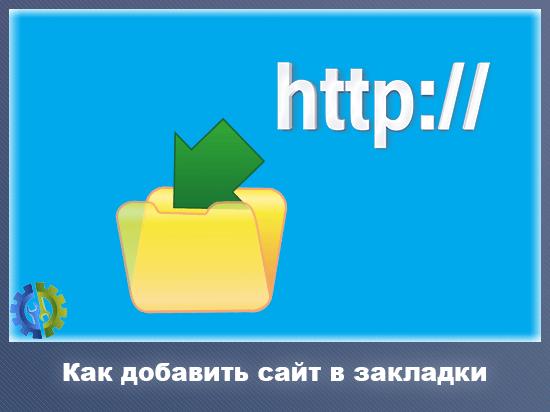 Как добавить сайт в закладки