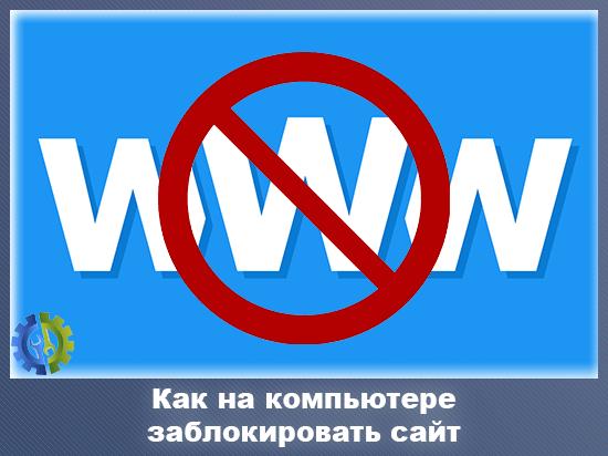 Как на компьютере заблокировать сайт