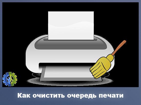 Как очистить очередь печати