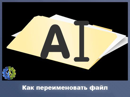 Как переименовать файл