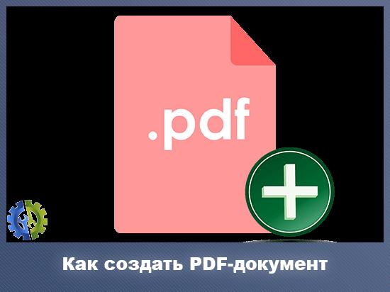 Как создать PDF-документ