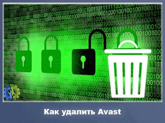 Как удалить Avast