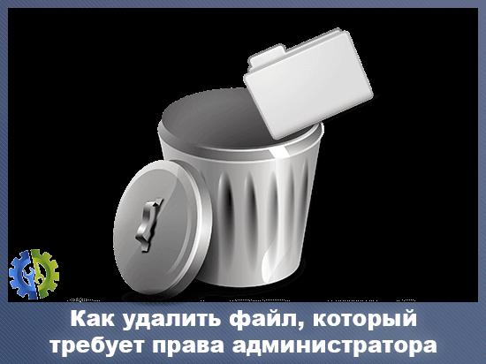 Как удалить файл, который требует права администратора