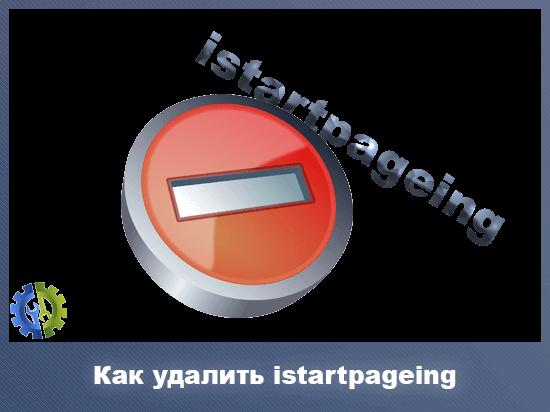 Как удалить istartpageing