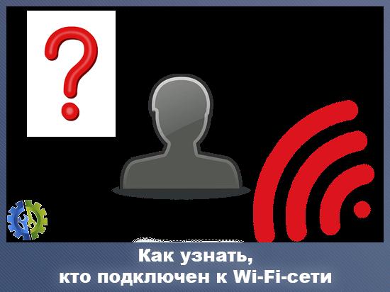 Как узнать, кто подключен к Wi-Fi-сети