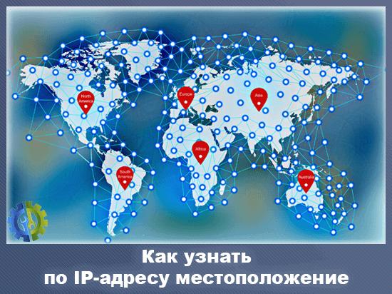 Как узнать по IP-адресу местоположение