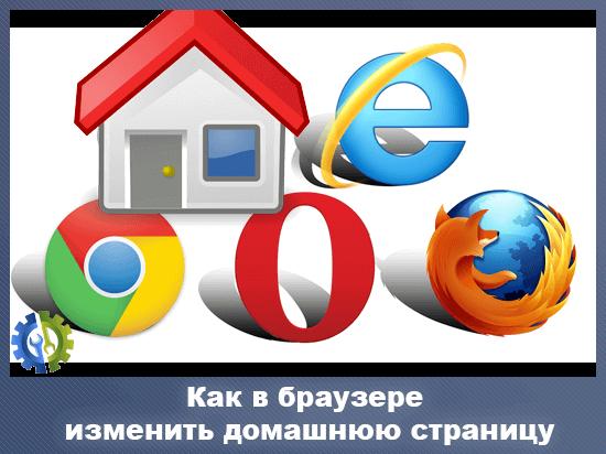 Как в браузере изменить домашнюю страницу
