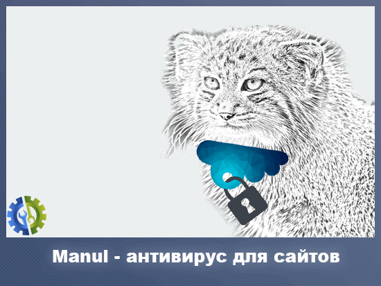 Manul - антивирус для сайтов