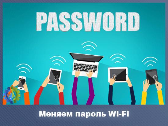 Меняем пароль Wi-Fi