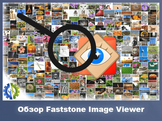 Обзор Faststone Image Viewer
