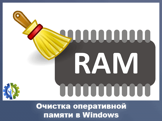 Очистка оперативной памяти в Windows
