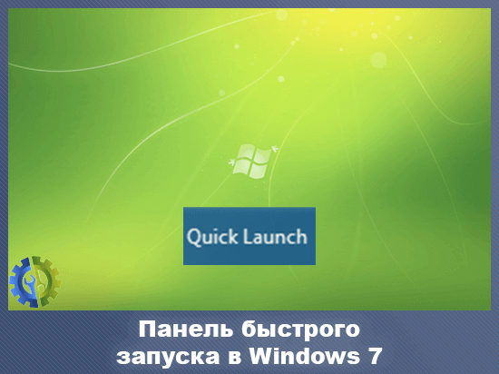 Панель быстрого запуска в Windows 7