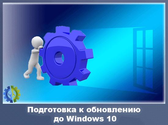 Подготовка к обновлению до Windows 10