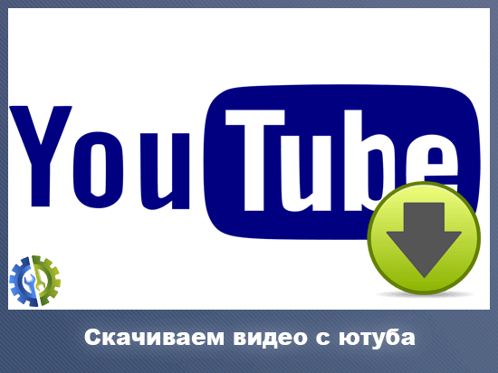 Скачиваем видео с ютуба