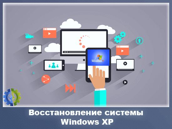 Восстановление системы Windows XP