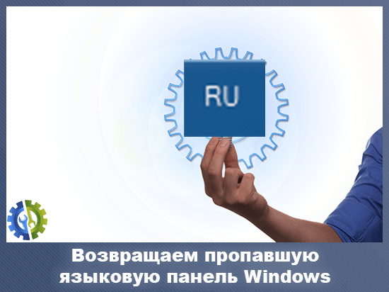 Возвращаем пропавшую языковую панель Windows