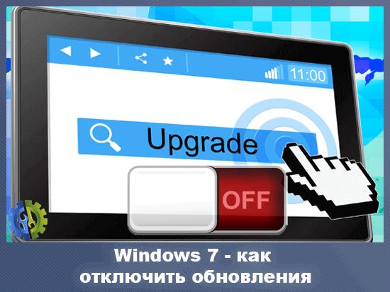 Windows 7 - как отключить обновления