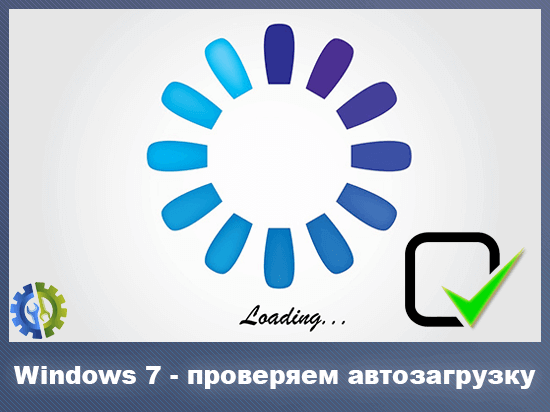 Windows 7 - проверяем автозагрузку