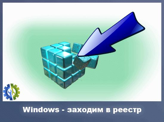 windows - заходим в реестр