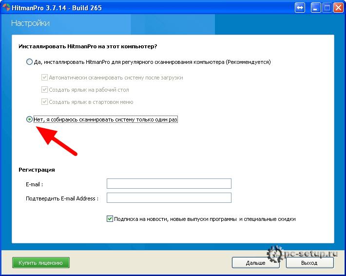 HitmanPro - сканировать
