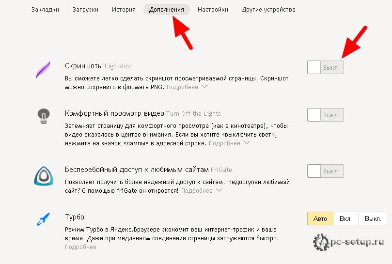 Яндекс-браузер - дополнения