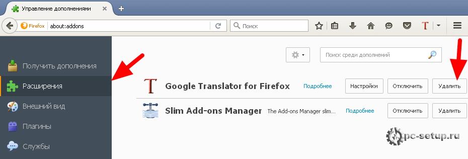 Mozilla Firefox - расширения