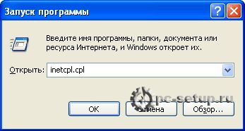 inetcpl.cpl