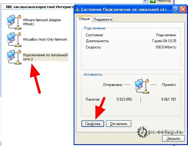 Подключение по локальной сети