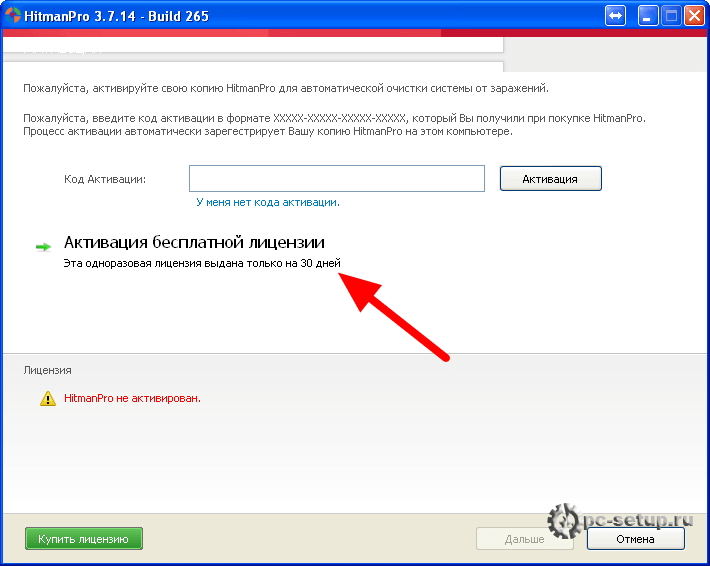 HitmanPro - активация бесплатной лицензии