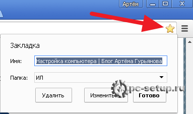 Google Chrome - закладка