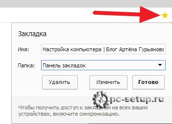 Яндекс-браузер - закладка